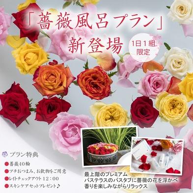 【1日1組限定】薔薇と香りに包まれて心と体をリラックス!至福のひとときを「薔薇風呂プラン」