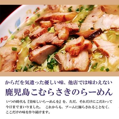かごっまお土産に♪ こむらさき生ラーメン(4食)セットプラン♪