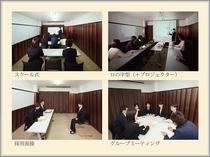 会議室 (机の配置例:お客様にてお並べ頂きます)