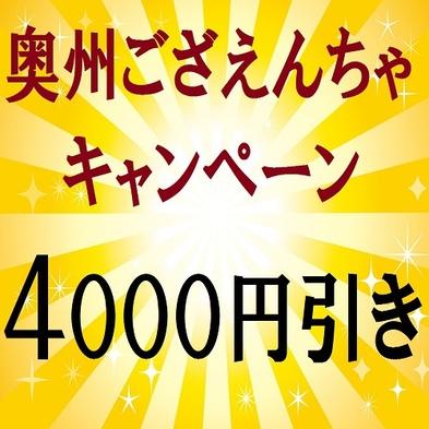 【期間限定】4000円OFF!ツインルーム《素泊まり》【添い寝無料】・奥州ござえんちゃキャンペーン・