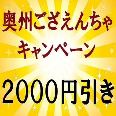 【期間限定】2000円OFF!シングルルーム≪素泊まり≫・・奥州ござえんちゃキャンペーン・・