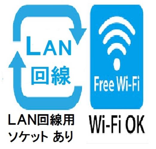 全室Wi-Fi利用OK/LAN用のソケットも全室設置(LANケーブル無料貸出あり/フロントにて)