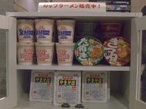 カップ麺販売あり・・やきそば、カップヌードルなど24時間販売いたします(フロントにて)