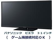 客室TV 【パナソニック/ビエラ】31インチ 全室設置持ち込みゲーム機接続にも対応しています。