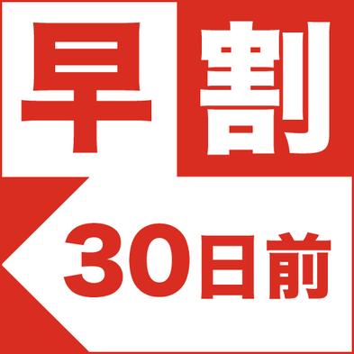 【早割】30日前までのご予約なら20%OFF!!自転車レンタル無料【素泊り】