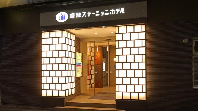 【24時間STAYプラン】 アーリーIN12時〜レイトOUT12時