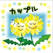 【リーズナブルプラン】(春)
