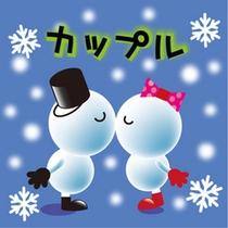 【リーズナブルプラン】(冬)