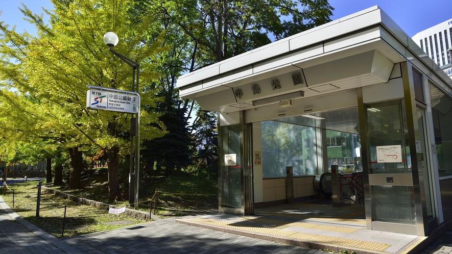 地下鉄南北線「中島公園駅」より徒歩3分