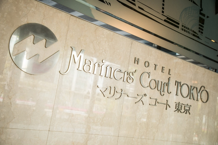 Mariners' Court TOKYO(マリナーズコート東京)
