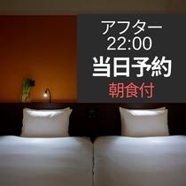 <プラン> 22:00以降のチェックインの方へ。寝心地のいいベッドで翌朝すっきり【朝食付】