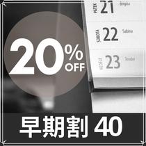<プラン> ご宿泊日から40日前までのカード決済で、通常料金より20%お得!