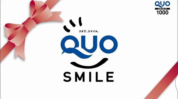 【出張応援】QUOカード1000円分付き(朝食付き)