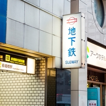 長堀橋4番出口に隣接しております。
