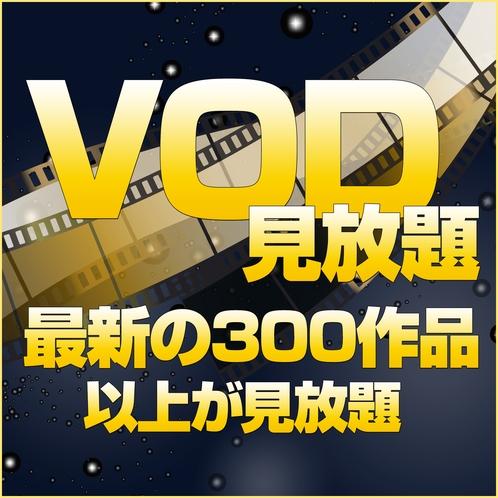 【VOD】