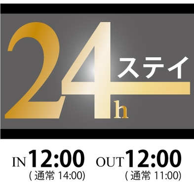 《12:00IN/12:00OUT》ゆっくり♪のんびり♪最大24時間ロングステイ/素泊り