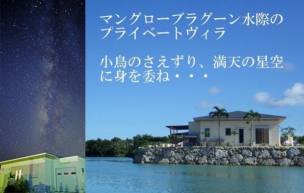 伊良部島マングローブ水際のプライベート一軒家2LDK貸切り別荘 通常プラン