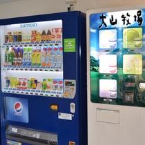 【*館内】大浴場のそばの自動販売機。
