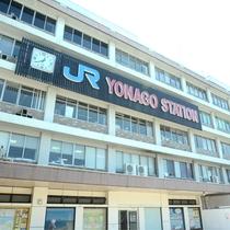 【米子駅】駅まで約20分。送迎可能です。事前にお問い合わせください。