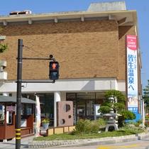 【*皆生温泉観光センター】当館から徒歩10分。