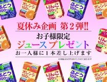 【8月イベント】お子様限定ジュースプレゼント★(対象は小学生までとさせて頂きます)