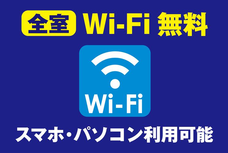 【全室】Wi-fi無料!