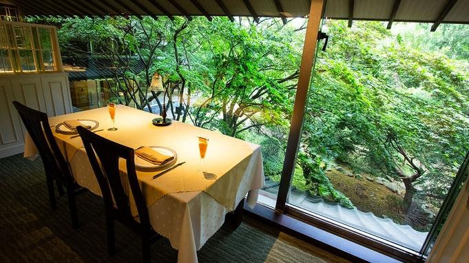 【1日5組限定/洋食コース】シングル割増無し◆庭園眺める窓際席確約で「ソロ活」/夕食:洋食&フレンチ