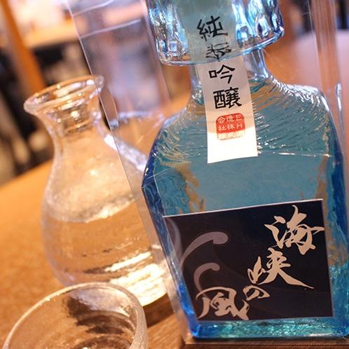 【日本酒】海鮮に相性の良い海峡の風ラベルの日本酒もおすすめ。(別途有料)