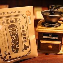 【かりんとう】函館の老舗・美鈴珈琲の商品も売店にございます。挽きたてのコーヒーとご一緒にどうぞ。