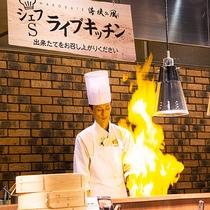 【青函市場一例】シェフが目の前で調理する臨場感あふれるライブキッチン!出来立てをお召上りください。