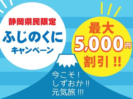 【静岡県民限定】旅行券でお得に泊まろう!12時チェックアウトプラン【素泊まり】