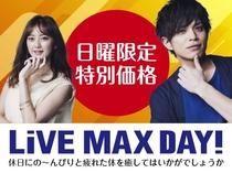 【朝食付き】☆日曜限定☆LiVEMAX DAY☆