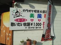 カラオケ喫茶&居酒屋 美風歌