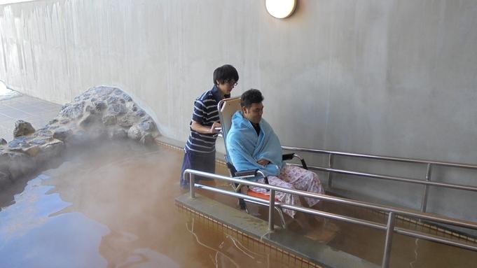 【2食付き】〜大切な人と家族旅〜完全バリアフリーの温泉ホテルが全面サポート!