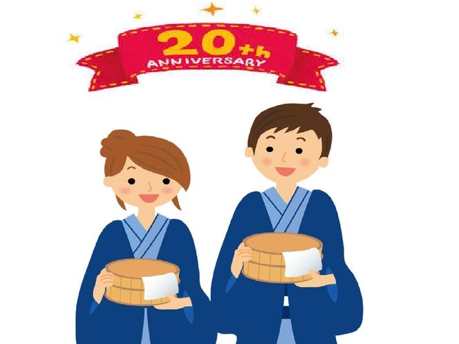 ~おかげさまで20周年~