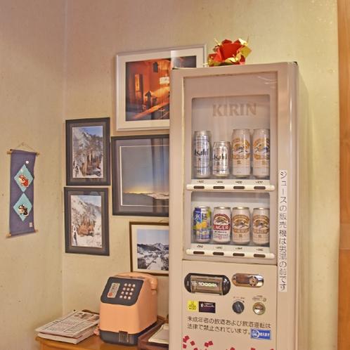 *自動販売機/お酒の自動販売機はフロント横、エレベーターホールにございます。