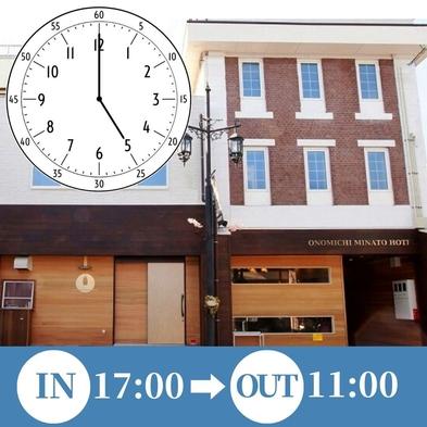 【ビジネス&レジャー】ゆったりチェックイン17時から 天然温泉付き♪お得に朝食付きプラン