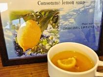 自家製コンソメレモンスープ