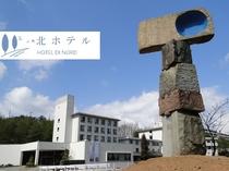 グループホテル 天然温泉広島北ホテル