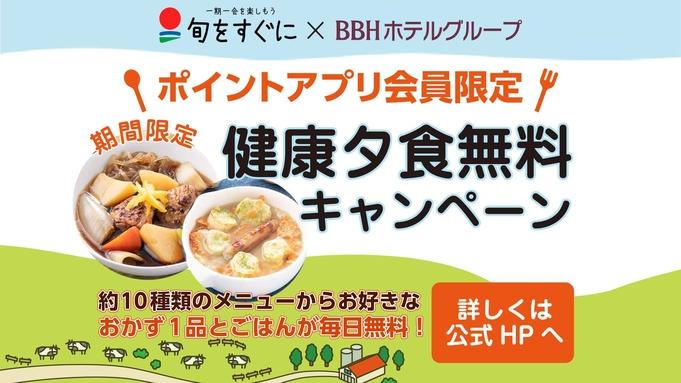 【BBHグループ140店舗達成記念】シンプル素泊りプラン♪ wi-fi 接続  山形駅チカ♪