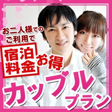 【カップル】カップル割でお得な朝食付プラン☆女性様にスキンケアセットプレゼント wi‐fi接続OK