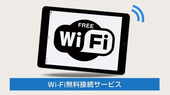 【当日限定】お得なシンプル素泊りプラン♪ wi-fi 接続♪ 山形駅近チカ♪
