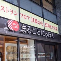 *【浅草観光】東京だけでなく、日本各地の名産品がたくさん!高原品はもちろんれレストランも♪