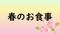 春のお食事(一例)