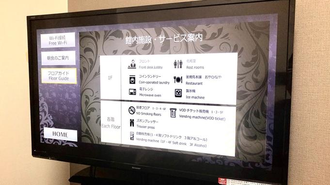 【素泊まり】新宿・横浜各方面へアクセス良好。フロントは安心の24時間受付。