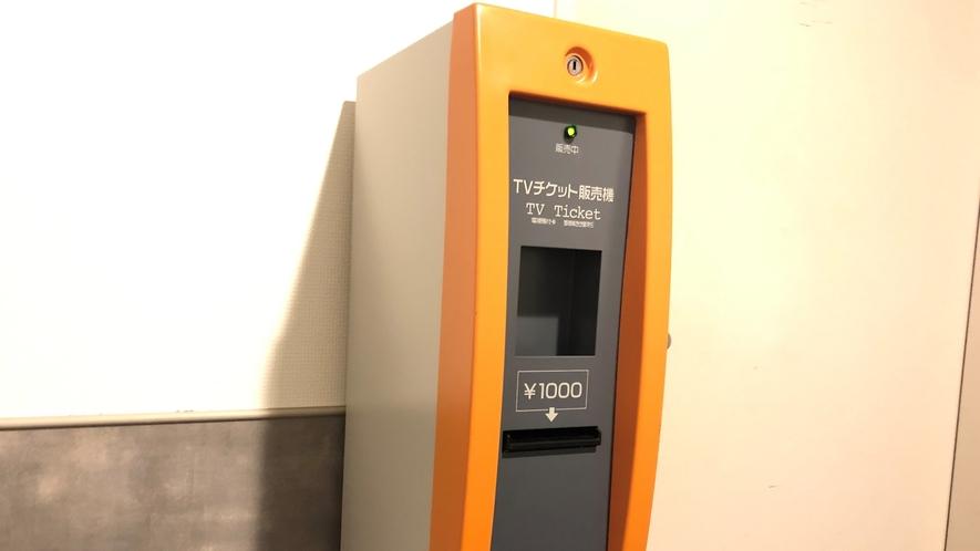 VOD発券機