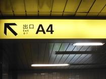 都営浅草線 人形町駅からお越しの方はA4出口からお越しください。