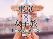 東京女子旅プラン