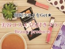 プチプラでGet★美容コスメ3点セット付きプラン