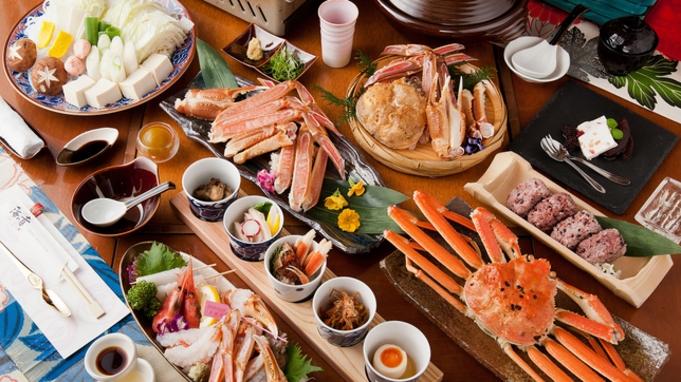 【蟹三昧コース】日本海に来たなら松葉蟹!★カニ約2.5杯分♪カニは活松葉刺し/焼き/鍋/茹で♪